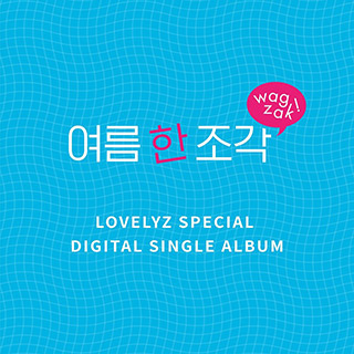 Lovelyz Digital Single (Lovelyz)