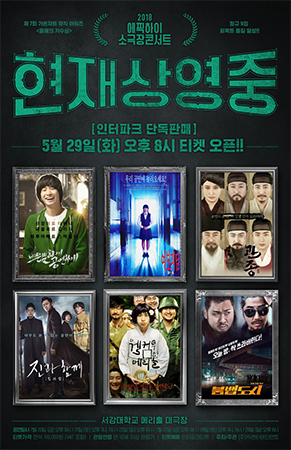 Epik High 2018 Small-theater Concert