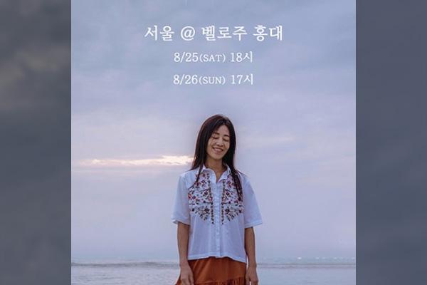 Jang Pil-soon retournera sur scène avec son huitième opus