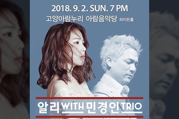 « Cool Acoustic » avec ALi et Min Kyung-in Trio