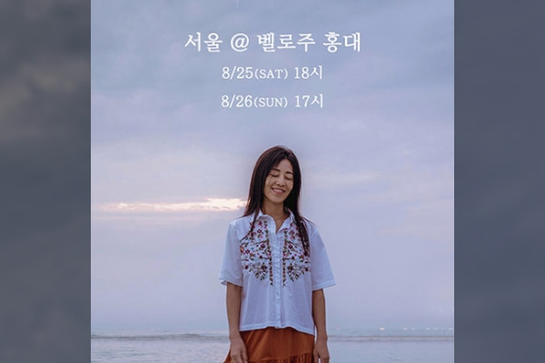 Jang Pil-soon Small Theater Concert in Seoul Commemorating Release of 8th Album