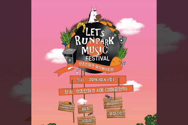 Let's Run Park Music Festival