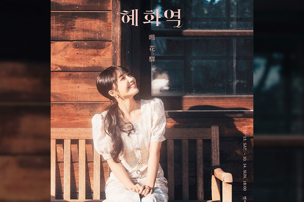 "Jung Eun-ji 2nd Concert ""Hyehwa Station 暳花驛"" in Seoul"