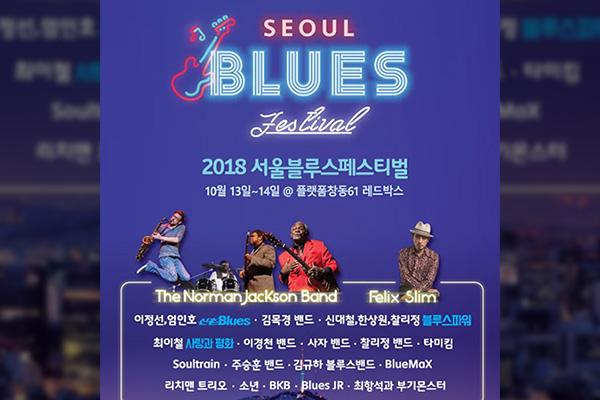 Seoul Blues Festival 2018