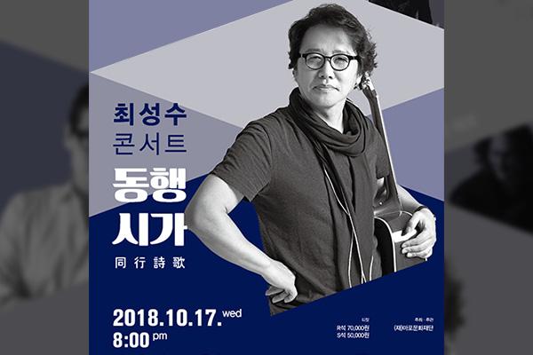 Choi Seong-soo en concert