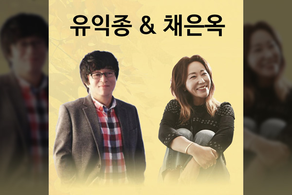 Yoo Ik-jong et Chae Eun-ok se produiront ensemble