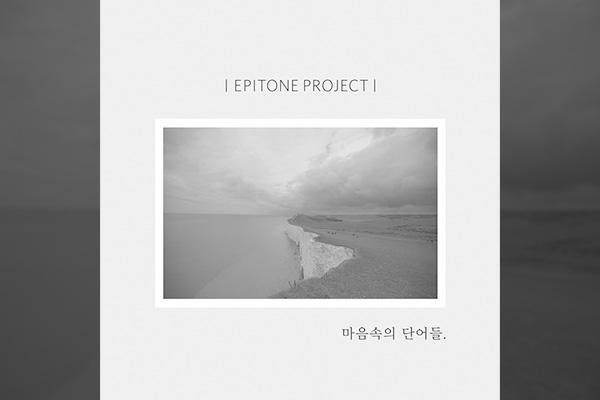 Epiton Project enthousiasmera le public à Séoul