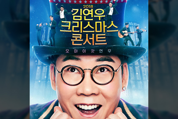 "2018 Kim Yeon-woo Christmas Concert ""Oh My God Yeon-woo"""