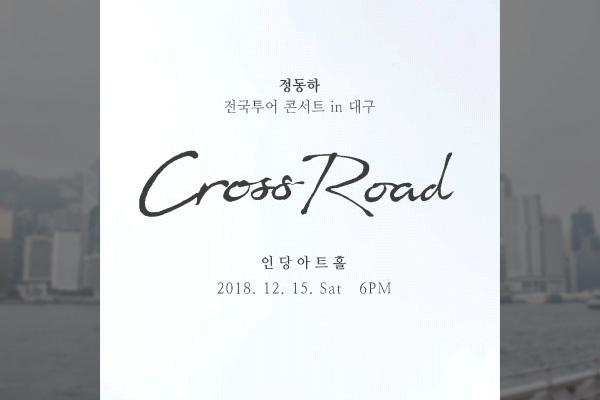 Jung Dong-ha se produira en concert à Daegu