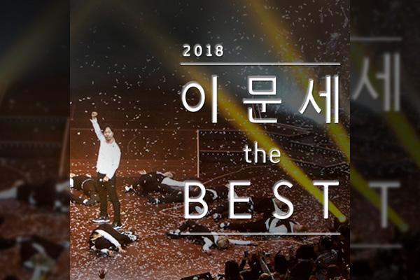 "2018 Lee Moon-se ""The Best"" in Seoul"