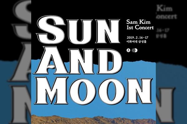 サム・キム 1stコンサート「Sun And Moon」