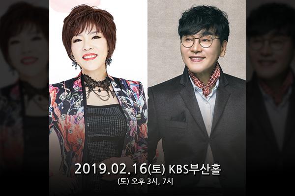 Kim Yeon-ja et Cho Hang-jo se produiront ensemble le 16 février à Busan