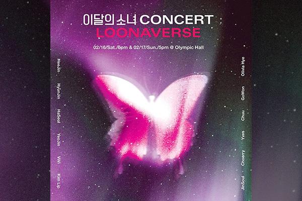 Le girls band LOONA se produira en concert les 16 et 17 février à Séoul