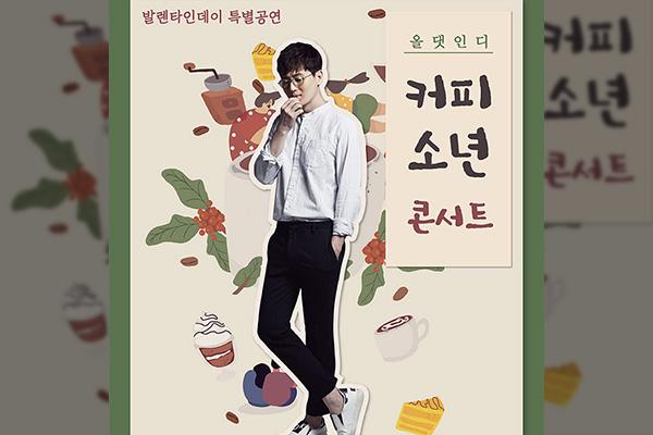 Coffee Boy retrouvera son public le 23 février à Hwaseong