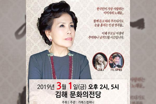 Lee Mi-ja donnera un concert sur le thème de la « piété filiale » à Gimhae