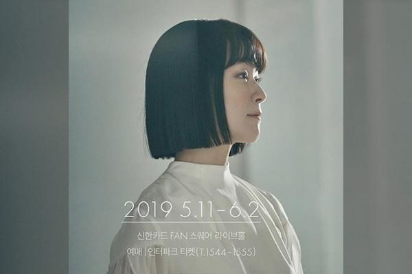 キム・ユナ小劇場コンサート「歌が悲しくても人生は美しきことを」