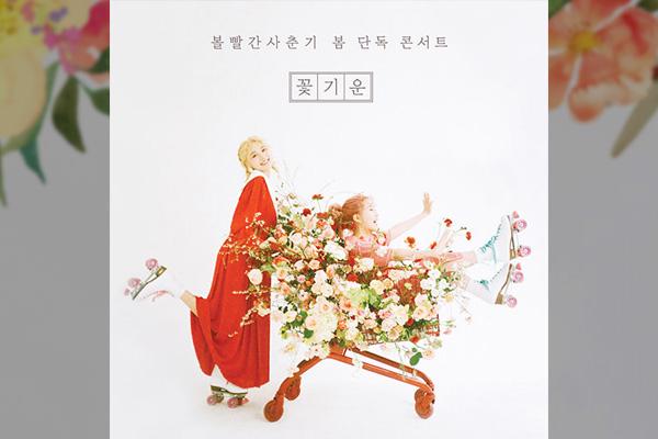 """BOL4 Concert """"Flower Energy"""""""