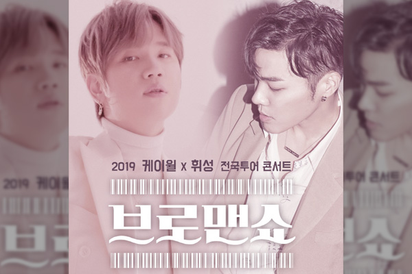 Wheesung et K.Will vont se lancer en tournée collective nationale en mai