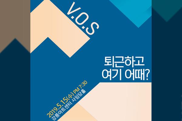 Le trio V.O.S montera sur scène à Gangneung