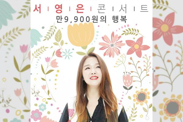 Seo Young-eun se produira le 1er juin à Gwangyang