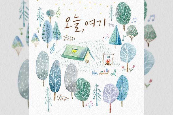 Na Youn-kwon est de retour pour la 5e saison de son concert solo
