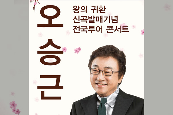 Oh Seung-geun donnera un concert le 8 juin à Busan