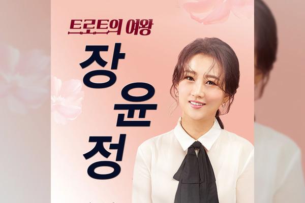Jang Yoon-jung poursuit sa tournée nationale à Daegu