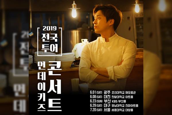 Monday Kiz poursuit sa tournée nationale à Busan