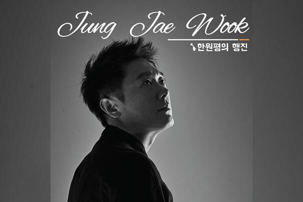 Jung Jae-wook est de retour pour son spectacle « F5 »
