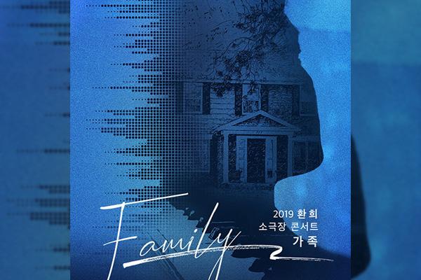 Hwan-hee chantera pour « Famille »
