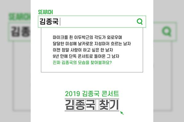 Kim Jong-guk est de retour en tant que chanteur
