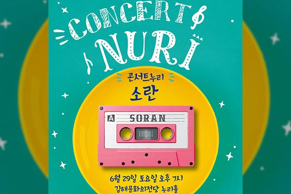 # Soran est de retour pour son concert solo à Gimhae
