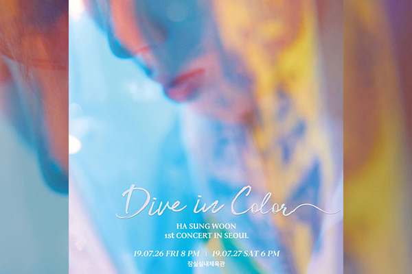 ハ・ソンウン(HA SUNG WOON) 1st Concert 「Dive in Color」