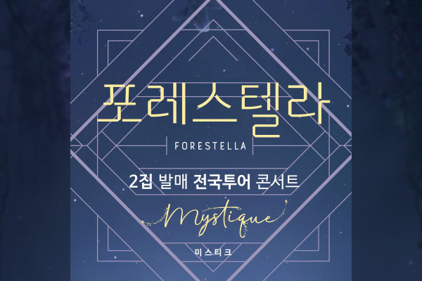Forestella Nationwide Tour
