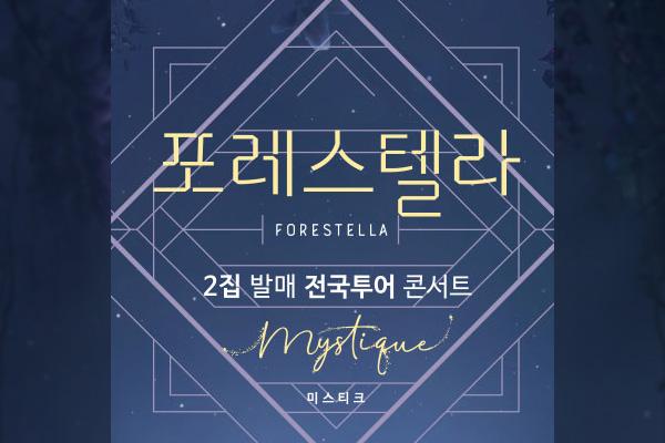 "Forestella Nationwide Tour ""Mystique"" in Seoul"