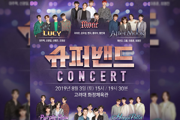2019 Superband Concert Seoul