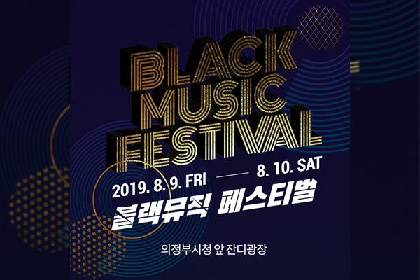 Le Black Music Festival se tiendra les 9 et 10 août à Uijeongbu