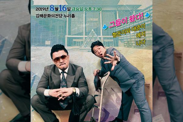 Le concert «Gimhae Daero 2060» aura lieu le 16 août