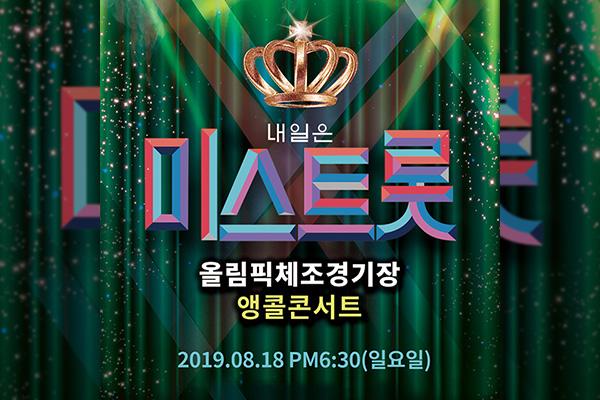 La tournée nationale «Miss Trot» s'achèvera le 18 août à Séoul
