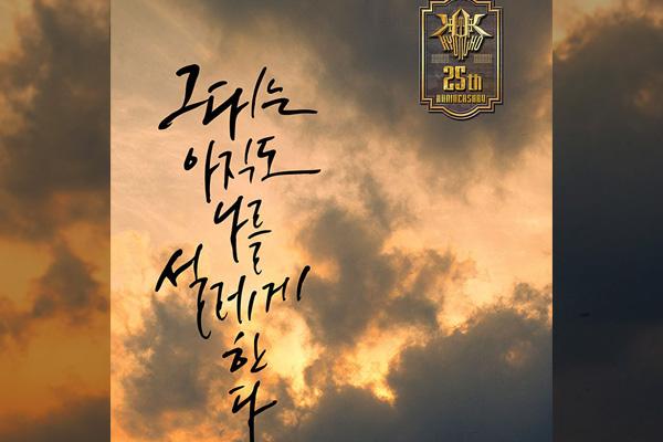 Kim Kyung-ho rencontre son public à Gwangju