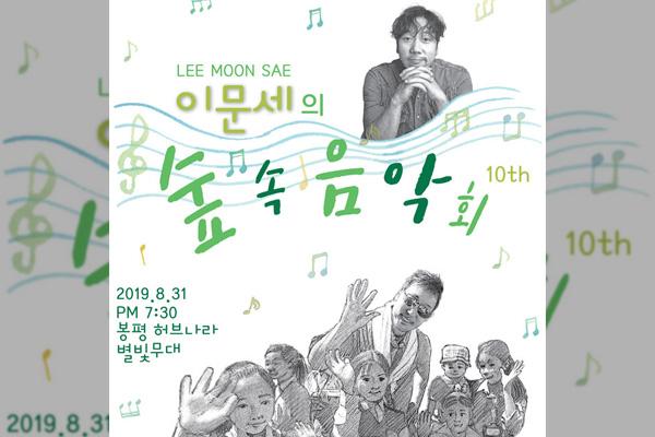 Lee Moon-sae propose son 10e concert en forêt