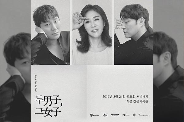 "2019 Vibe x Jang Hye-jin THE CONCERT ""Two Men, that Woman"" in Seoul"