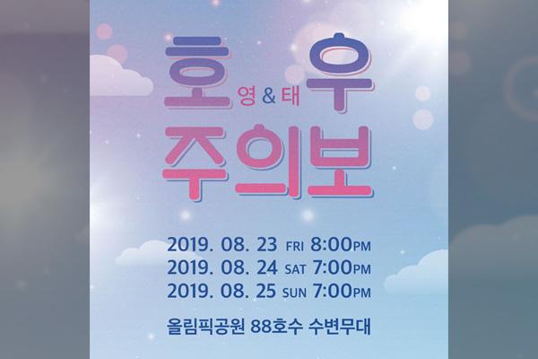 "2019 Son Ho-young & Kim Tae-woo ""HoooW Concert"""