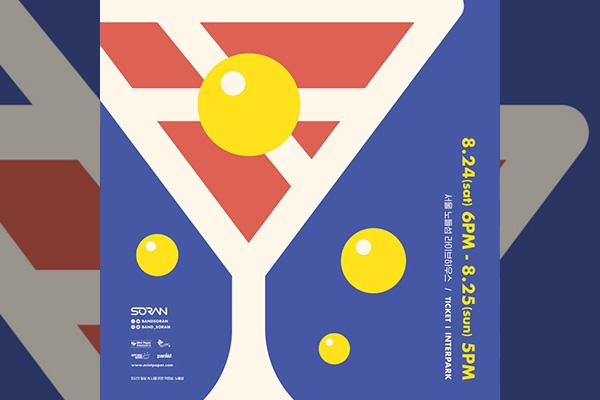 Soran organise un concert estival les 24 et 25 août à Séoul