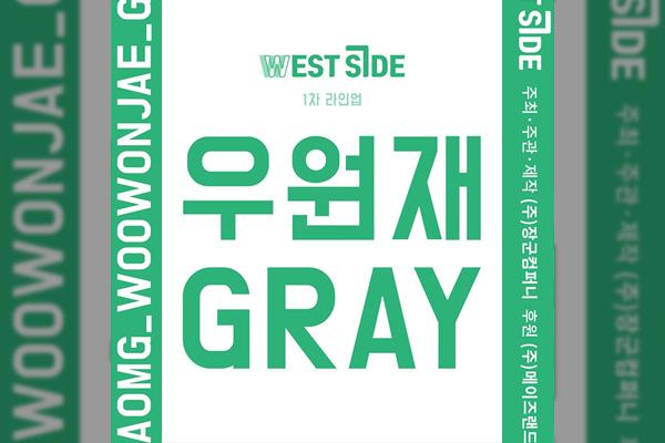 Woo Won-jae et Gray se produiront ensemble à Bucheon