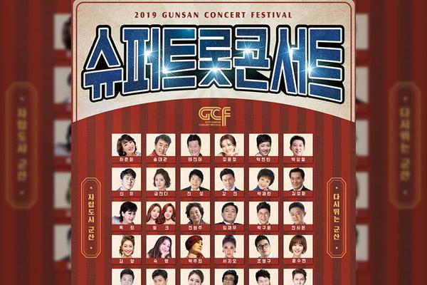 Le Gunsan Concert Festival se déroule du 27 au 29 septembre