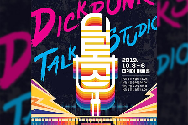 2019 DICKPUNKS Talk Studio – FM DICK Mhz