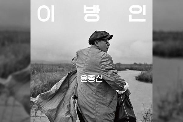 "2019 Yoon Jong-shin Concert ""Nomad"""