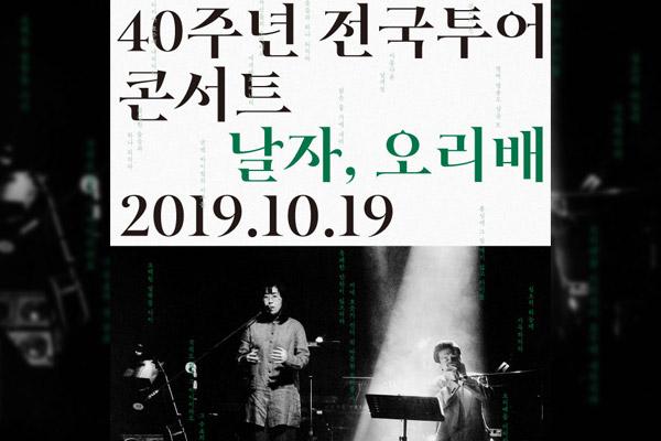 Le couple Jeong Tae-chun et Park Eun-ok se produit en concert le 19 octobre