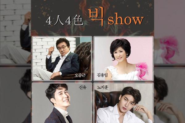 Changwon accueille le Big Show le 1er novembre